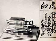 タイガー計算器1号機.jpg